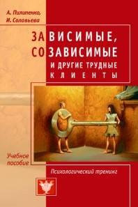 сборник психологических упражнений,  переиздание уже в продаже