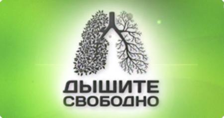 дыхание2