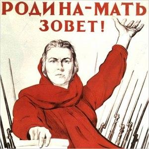 Советский агит-плакат