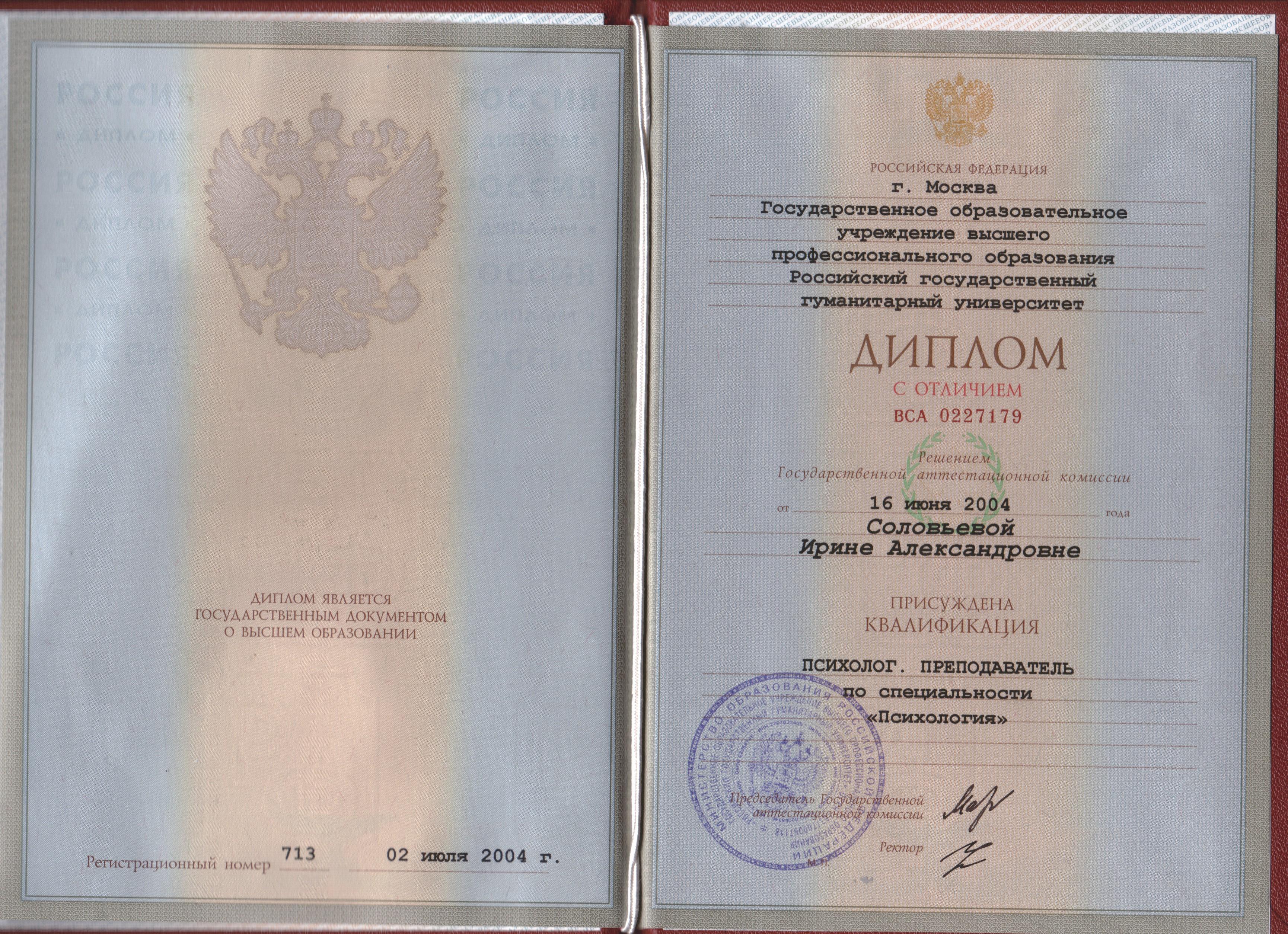 Некоторые дипломы сертификаты грамоты Ирина Соловьёва психосинтез база психосинтез субличности РГГУ диплом психолога преподавателя псхологии