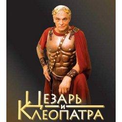 Герард Васильев - настоящий мужчина и практически настоящий Цезарь